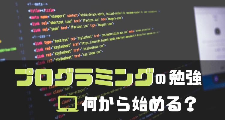 """""""""""プログラミング""""のアイキャッチ画像"""