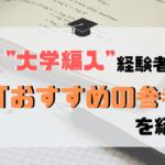 """【編入試験対策】""""大学編入""""経験者が「おすすめの参考書」を紹介!"""