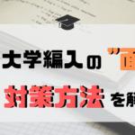 """大学編入試験の""""面接""""は対策できる?経験者が解説します!"""