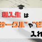 """【経験談】大学編入生は""""サークル""""や""""ゼミ""""に入れるの?"""