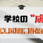 """編入試験の合否に""""成績""""は関係ありますか?←ありません!"""