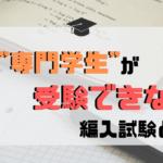 """【大学編入】""""専門学生""""が編入できない大学がある!?"""