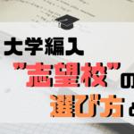 """大学編入で""""志望校""""を選ぶ基準とは?4つのポイントを解説!"""