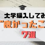 """【経験者が語る!】大学編入を経験して""""良かったこと""""7選!"""