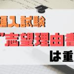 """""""志望理由書""""は編入試験の合否に関係する?書くポイントはある?"""
