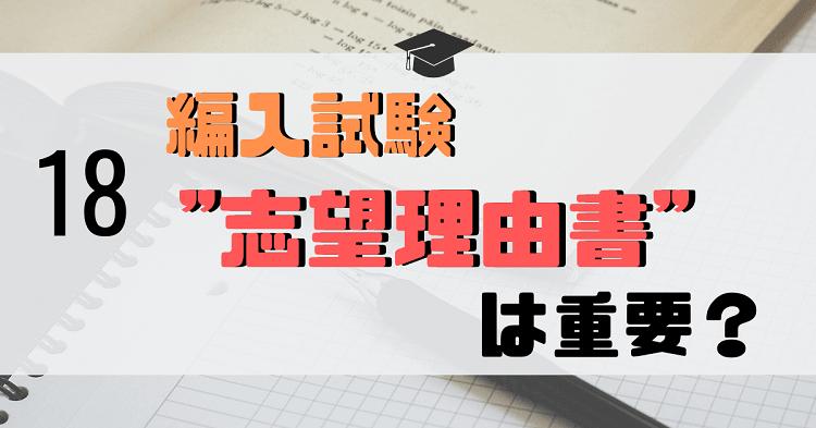 """大学編入""""志望理由書""""のアイキャッチ画像"""