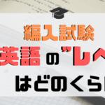 """【大学編入】編入試験の英語の""""レベル""""ってどのくらい?"""