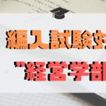 """【大学編入】""""経営学部""""の編入試験難易度は?経営学の勉強法も解説!"""