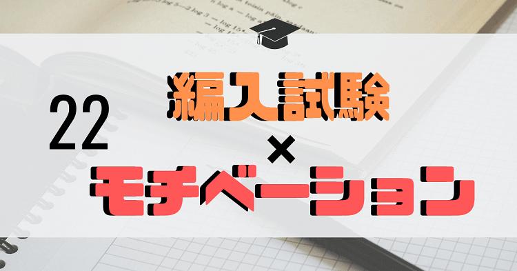 """大学編入の""""モチベーション""""に関する記事のアイキャッチ画像"""