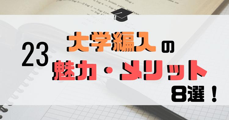 """大学編入の""""魅力""""アイキャッチ画像"""