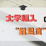 """【大学編入】編入試験の""""難易度""""ってどんな感じなの?"""