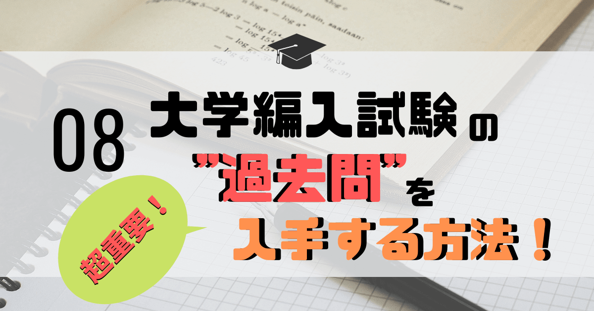"""「大学編入の""""過去問""""入手方法」アイキャッチ画像"""