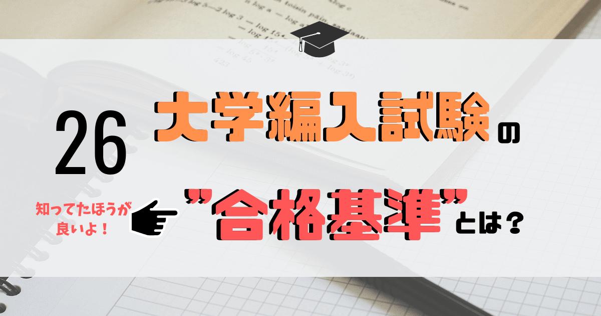 """大学編入試験の""""合格基準""""についてのエントリーのアイキャッチ画像"""