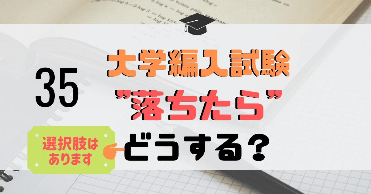 """「大学編入試験に""""落ちたら""""どうする」のアイキャッチ画像"""