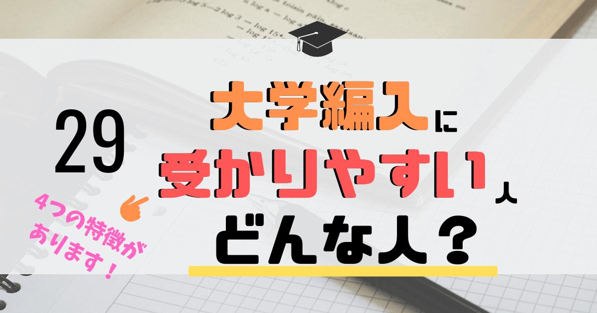"""大学編入に""""受かりやすい""""人に関する記事のアイキャッチ画像"""