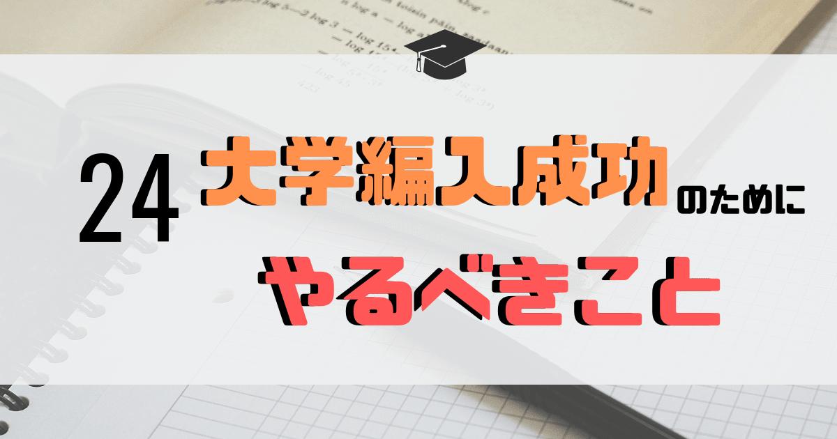 """大学編入成功のために""""やるべきこと""""のアイキャッチ画像"""