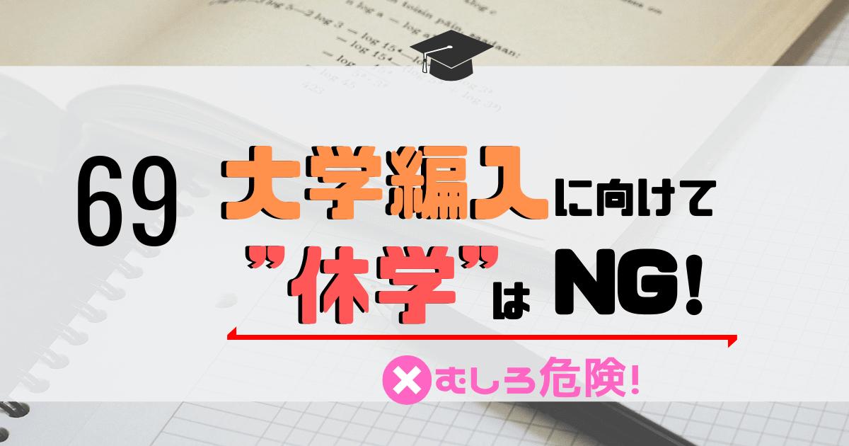 """「大学編入受験生と""""休学""""の関係」アイキャッチ画像"""