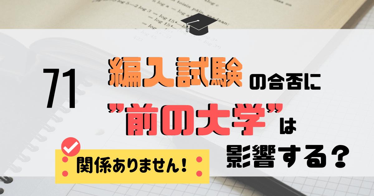 """「大学編入試験への""""前の大学""""の影響」アイキャッチ画像"""