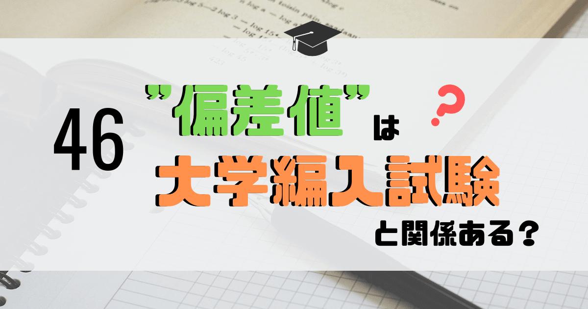 """「大学編入試験に""""偏差値""""は関係あるか」のアイキャッチ画像"""