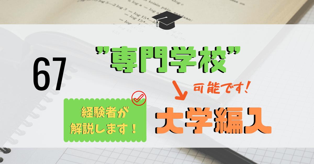"""「""""専門学校""""から大学編入」アイキャッチ画像"""