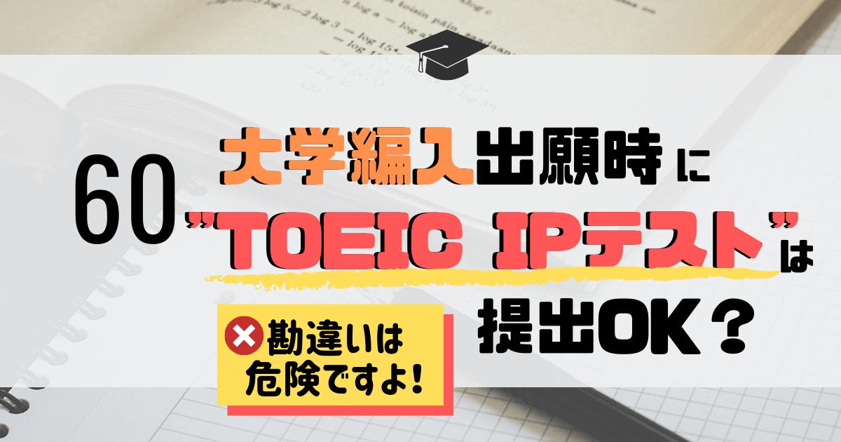 """「大学編入試験で""""TOEIC IPテスト""""は認められている?」アイキャッチ画像"""