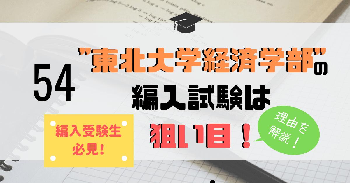 """「""""東北大学経済学部""""の編入試験」アイキャッチ画像"""