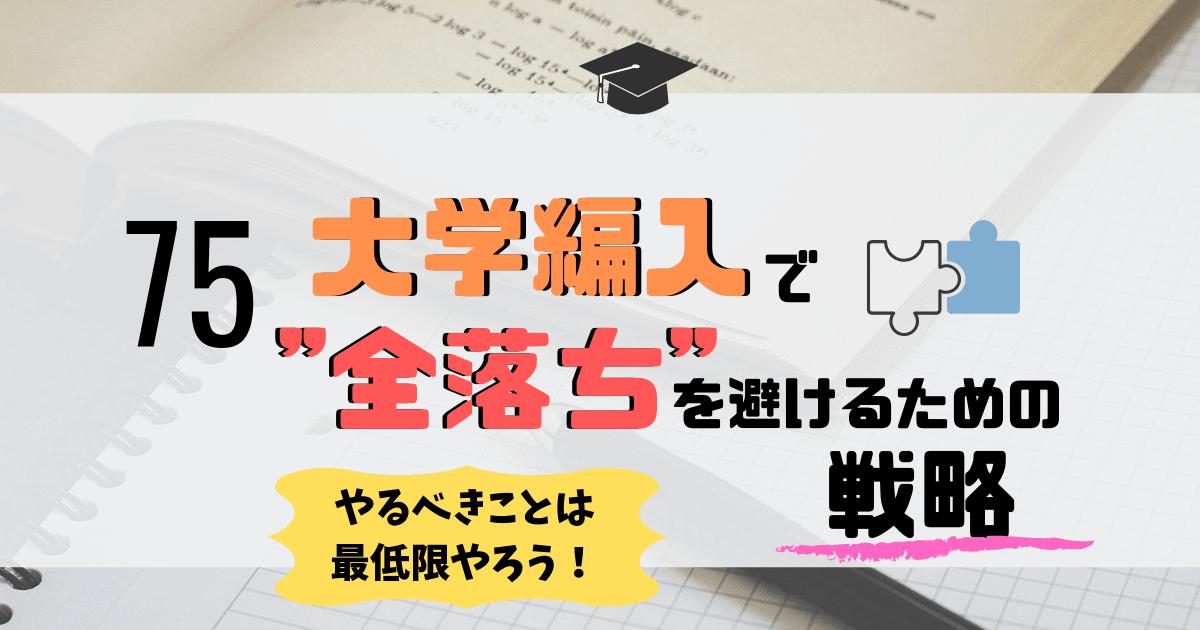 """「大学編入の""""全落ち""""を避けるための戦略」アイキャッチ画像"""