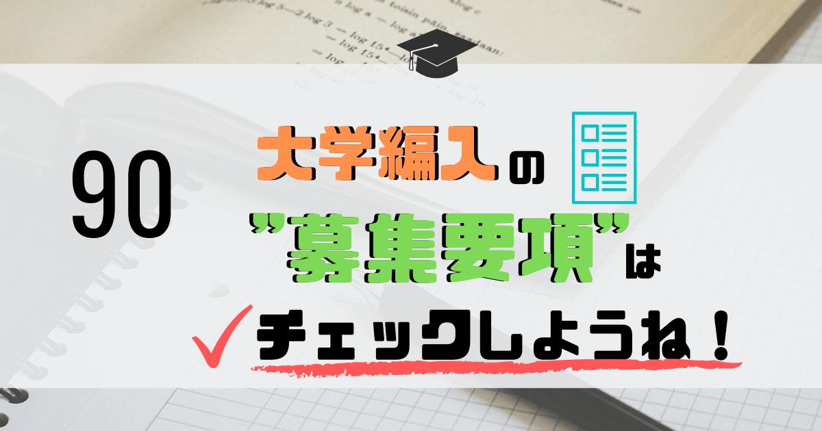 """「大学編入の""""募集要項""""をチェックしよう」アイキャッチ画像"""