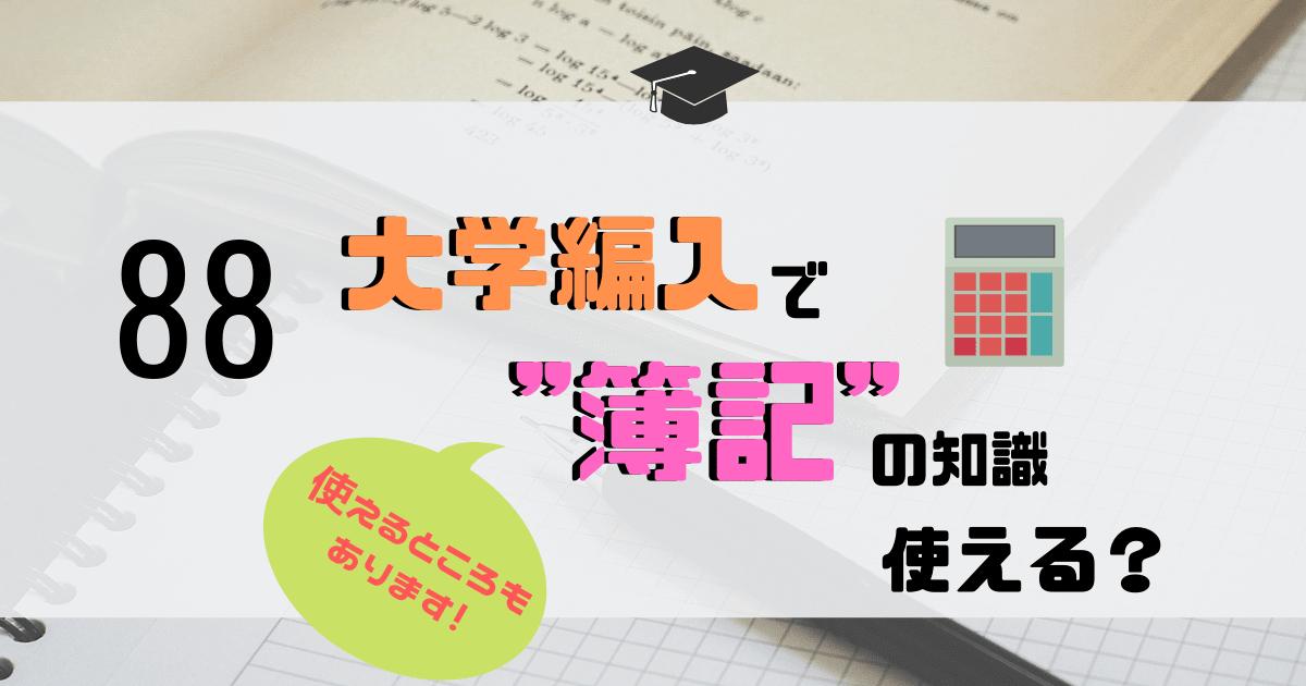 """「""""大学編入""""と""""簿記""""の関係性」まとめ"""