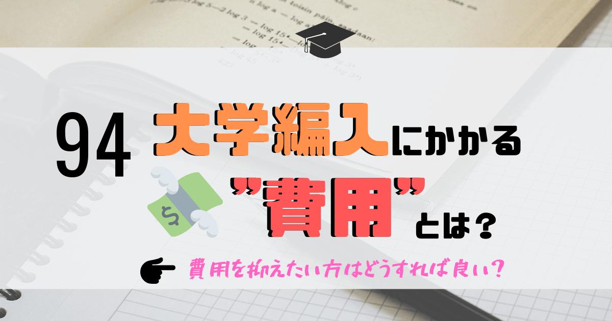 """「大学編入の""""費用""""」アイキャッチ画像"""