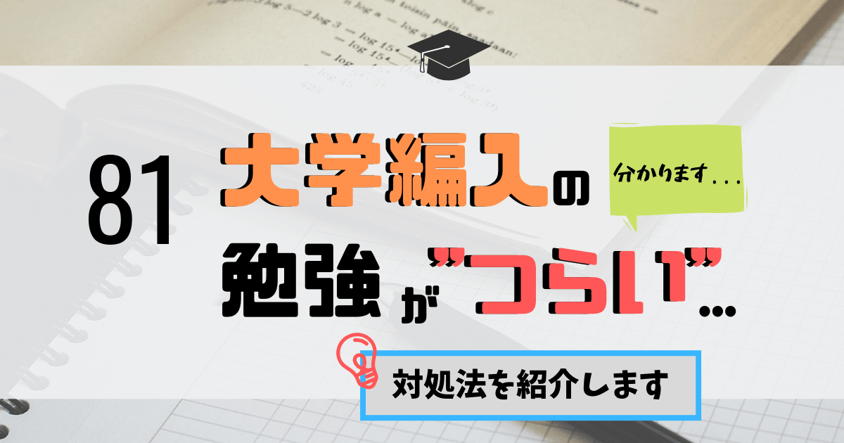 """「大学編入の勉強が""""つらい""""」アイキャッチ画像"""