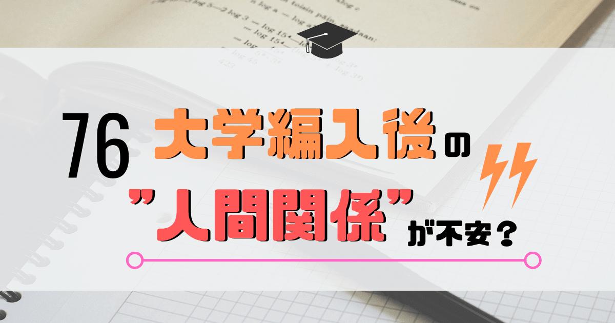 """「大学編入後の""""人間関係""""」アイキャッチ画像"""
