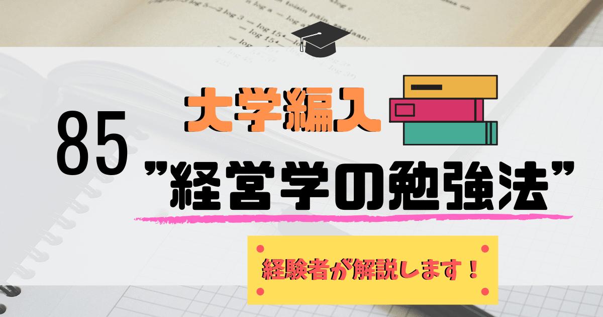 """「大学編入における""""経営学の勉強法""""」"""
