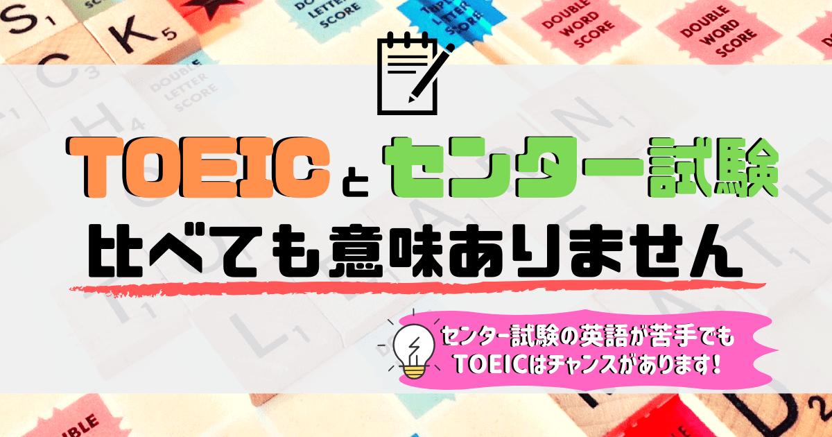 """「""""TOEICとセンター試験""""は別物」"""