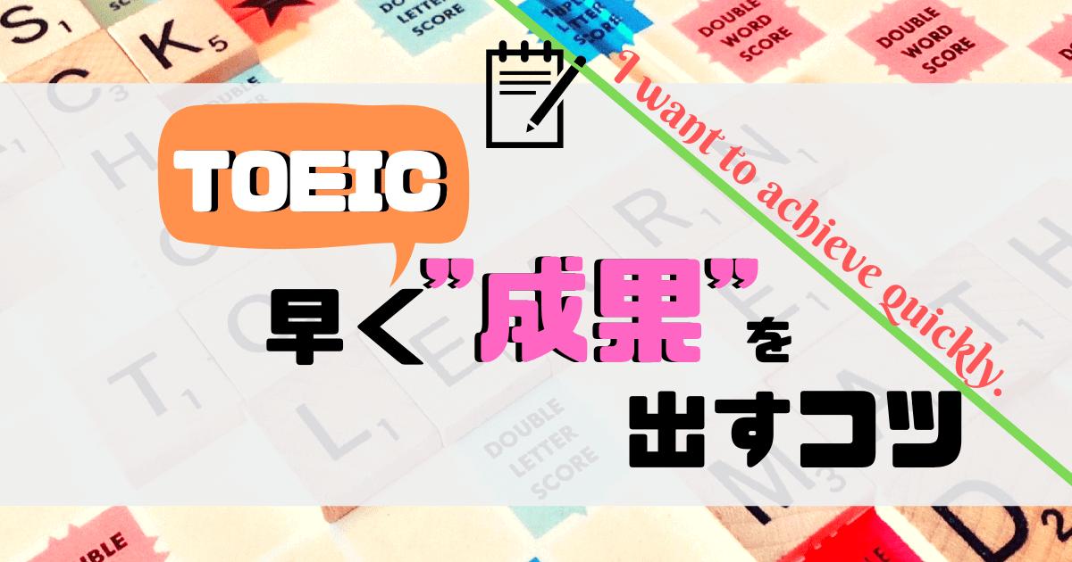 """「TOEICで早く""""成果""""を出すコツ」アイキャッチ画像"""