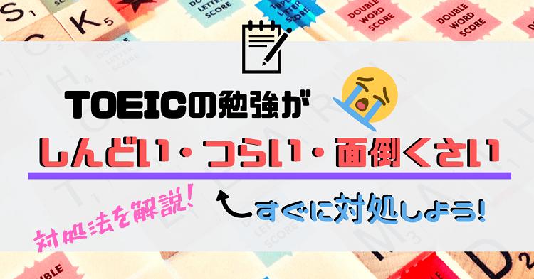 """「TOEIC勉強が""""しんどい""""」アイキャッチ画像"""