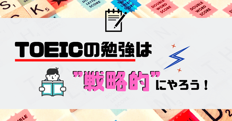 """「TOEIC勉強は""""戦略""""が大切」アイキャッチ画像"""