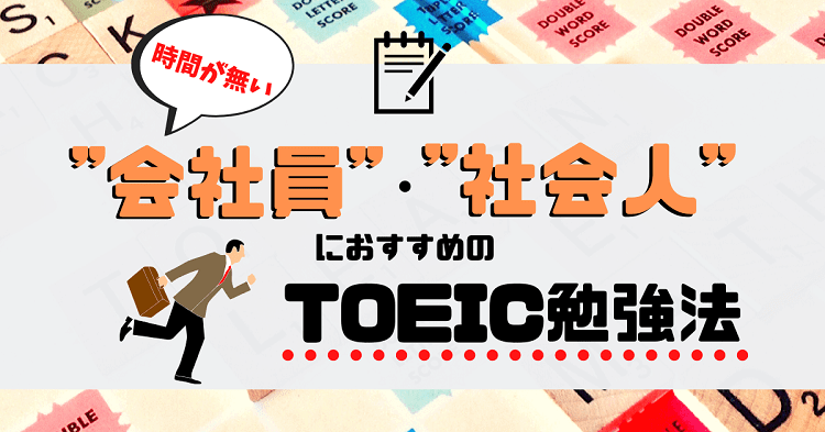 """「""""会社員""""におすすめのTOEIC勉強法」アイキャッチ画像"""