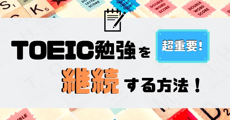 """「TOEIC勉強の""""継続""""」アイキャッチ画像"""