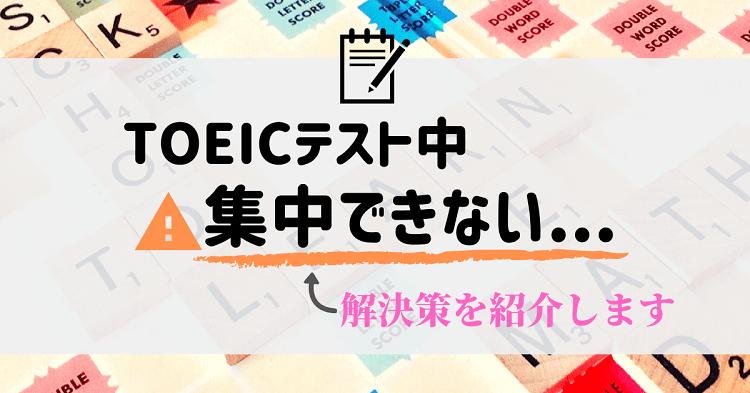 """「TOEICテスト中""""集中できない""""」アイキャッチ画像"""