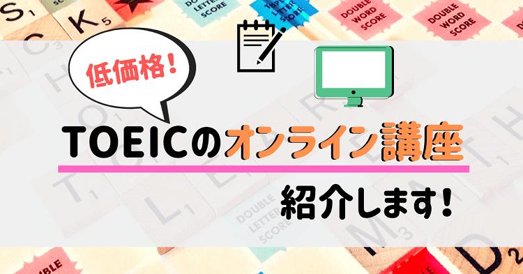 "「TOEICの""オンライン講座""」アイキャッチ画像"