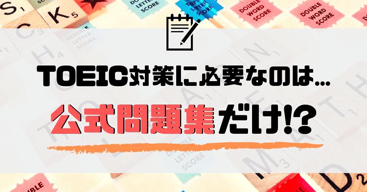 """「""""公式問題集だけ""""でTOEIC勉強」アイキャッチ画像"""