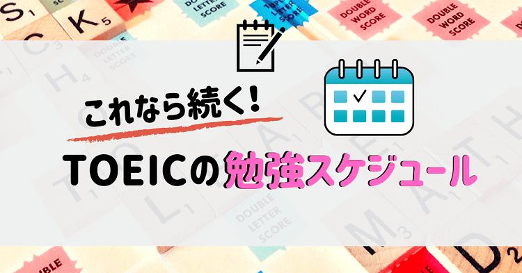 """「TOEIC勉強の""""スケジュール""""」アイキャッチ画像"""