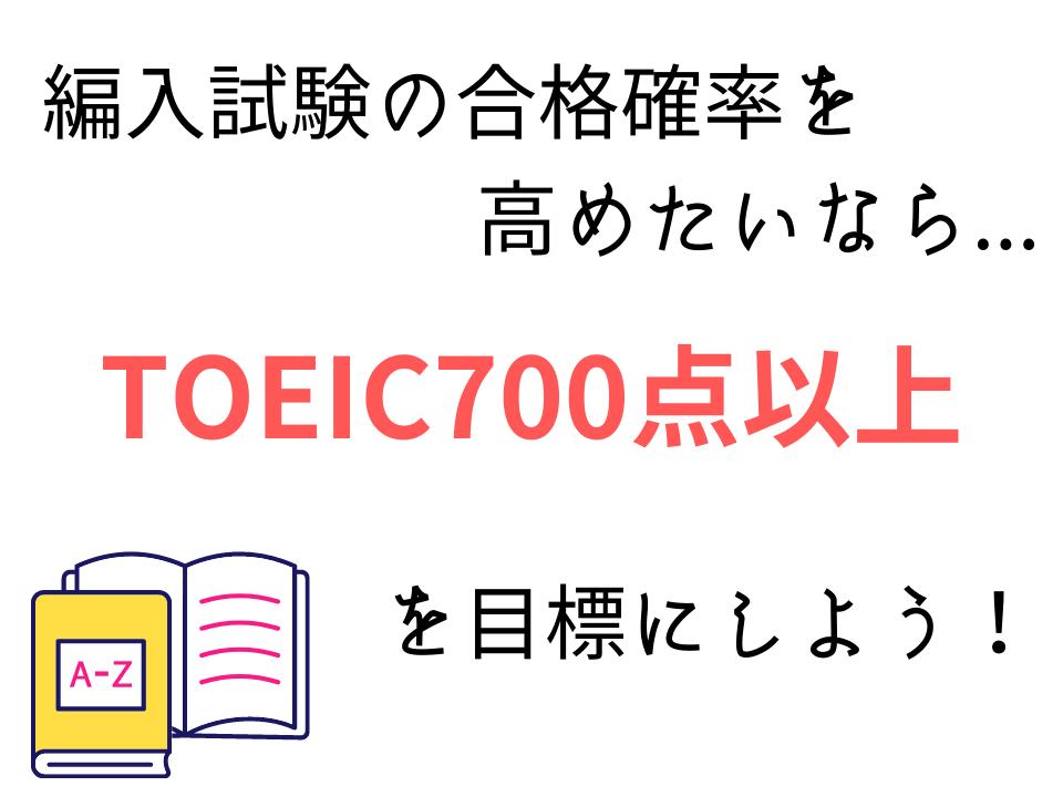編入試験の合格率を高めたいならTOEIC700点以上取る